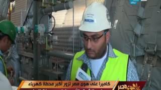 كاميرا على هوى مصر تزور أكبر محطة كهرباء في الشرق الأوسط في مدينة البرلس