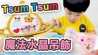 又萌又療癒的的手作玩具 | 魔法水晶吊飾 皇家豪華組 加入迪士尼貼紙 變成Tsum Tsum 專屬 吊飾 囉 - 恩恩老師上課囉