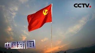 [中国新闻] 庆祝中国共产党建党98周年 江西全南:重温入党誓词 不忘初心 | CCTV中文国际