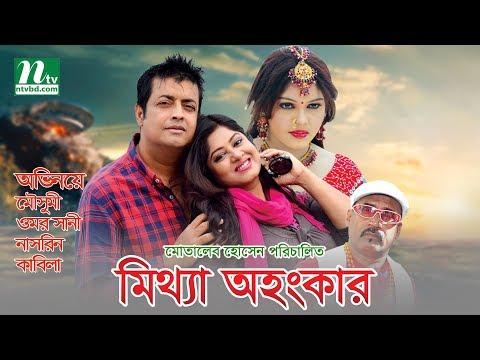 Bangla Movie: Mithya Ohongkar | Mousumi, Omar Sani, Ahmed Sharif | Directed By Motaleb Hossain