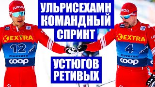 Кубок мира по лыжным гонкам 2020 21 Ульрисехамн Командный спринт мужчины женщины Устюгов Ретивых