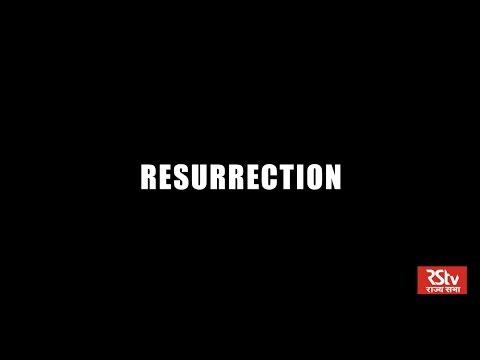 RSTV Documentary - Resurrection