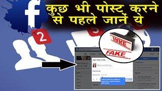 Fake जानकारियां Post करने वालों की शामत,  Google - Facebook ने उठाया ये कदम