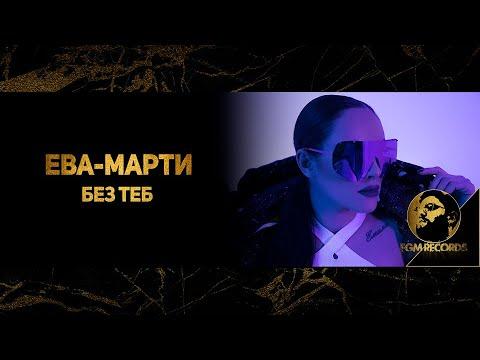 Ева-Марти - Без теб (CDRip)