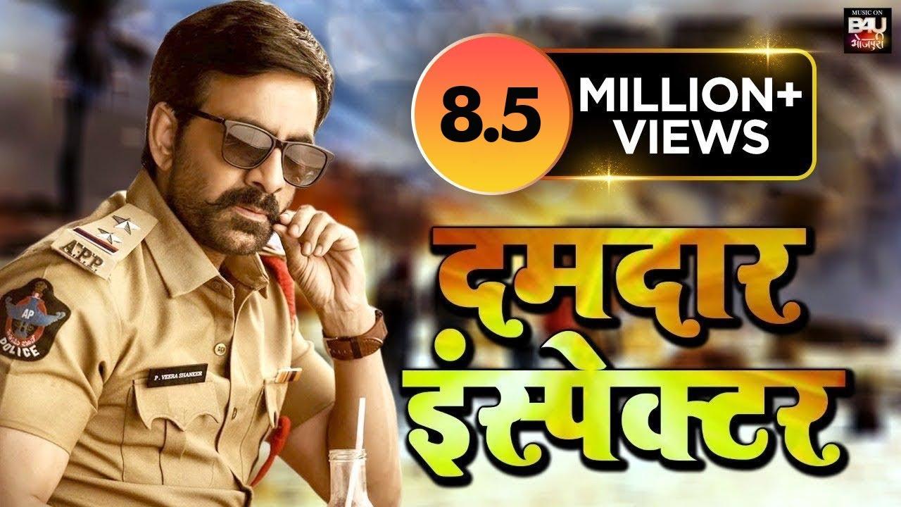 Download दमदार इंस्पेक्टर -Dumdaar Inspector Bhojpuri Dubbed Movie | Ravi Teja | Hansika Motwani