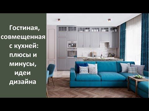 🏠 Гостиная, совмещенная с кухней: плюсы и минусы, идеи дизайна