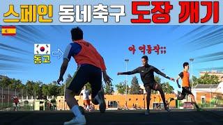 Korean amateur experience Spanish amateur football
