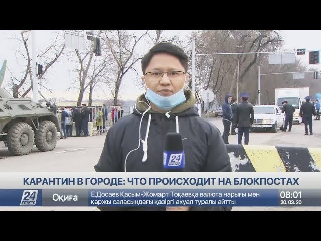 Карантин в Алматы: что происходит на блокпостах