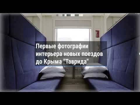 СКОЛЬКО СТОЯТ БИЛЕТЫ В КРЫМ НА ПОЕЗД// Начинается движение поездов в Крым//Едем все в Крым.