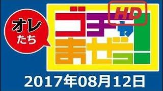 2017.08.12 オレたちゴチャ・まぜっ! 極楽とんぼ 加藤浩次・有野晋哉・平...