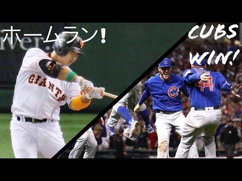 Japan vs USA Baseball: Announcers ᴴᴰ  [野球] {NPB v MLB}
