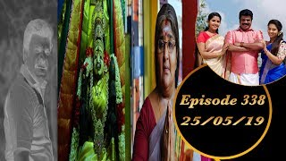 Kalyana Veedu | Tamil Serial | Episode 338 | 25/05/19 |Sun Tv |Thiru Tv