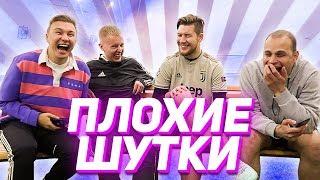 САМЫЙ СМЕШНОЙ ФУТБОЛЬНЫЙ БЛОГЕР // Плохие шутки про Амкал