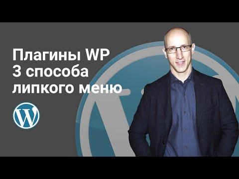 Фиксированное горизонтальное меню плагин wordpress