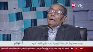 بالفيديو.. صلاح عيسى: منشورات الحملة الفرنسية كانت تطبع باللغة العربية