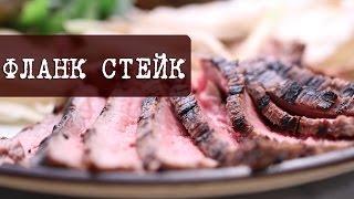 Вкусный и сочный СТЕЙК из брюшины - Фланк стейк (Flank steak) | Кухня