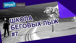 Школа беговых лыж. Урок №7: одновременный безшажный ход