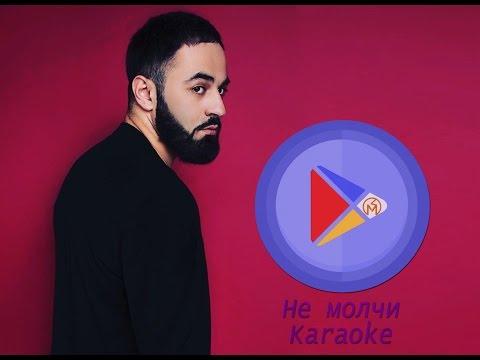 Sevak - Не молчи Karaoke / Instrumental