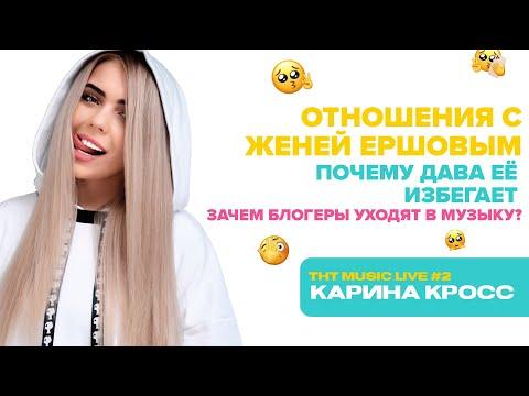 КАРИНА КРОСС | про игнор Давы, отношения с Женей Ершовым и музыку