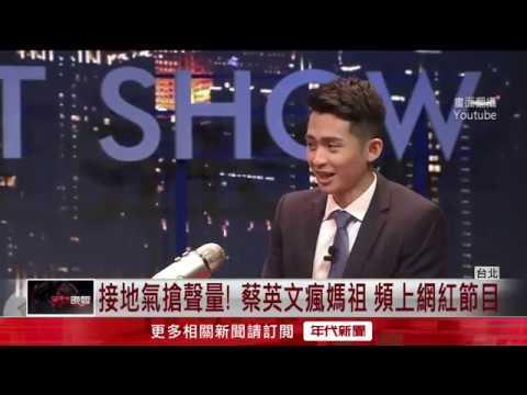 接地氣搶聲量! 蔡英文瘋媽祖 頻上網紅節目
