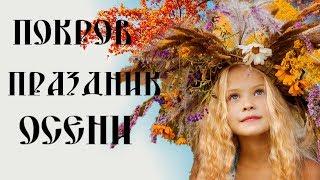 видео Тайна женского покрова