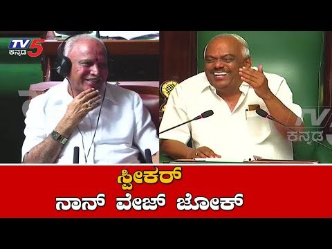 ಸ್ಪೀಕರ್ ನಾನ್ ವೆಜ್ ಜೋಕ್ | Speaker Ramesh Kumar Comedy in Karnataka Assembly Session | TV5 Kannada