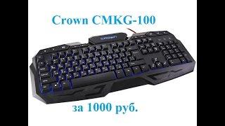 Обзор на бюджетную, игровую клавиатуру Crown CMKG-100. Обзоры Vconstante. (Выпуск 67)