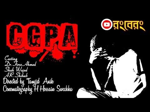 NSTU New Short Film CGPA   CGPA   New Bangla ShortFilm CGPA   NSTU CGPA   Rong Berong 2017
