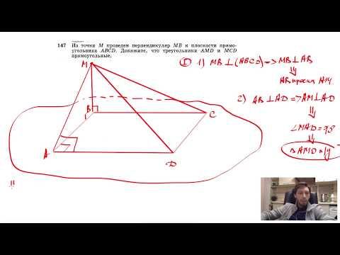 №147. Из точки М проведен перпендикуляр МВ к плоскости прямоугольника ABCD. Докажите, что