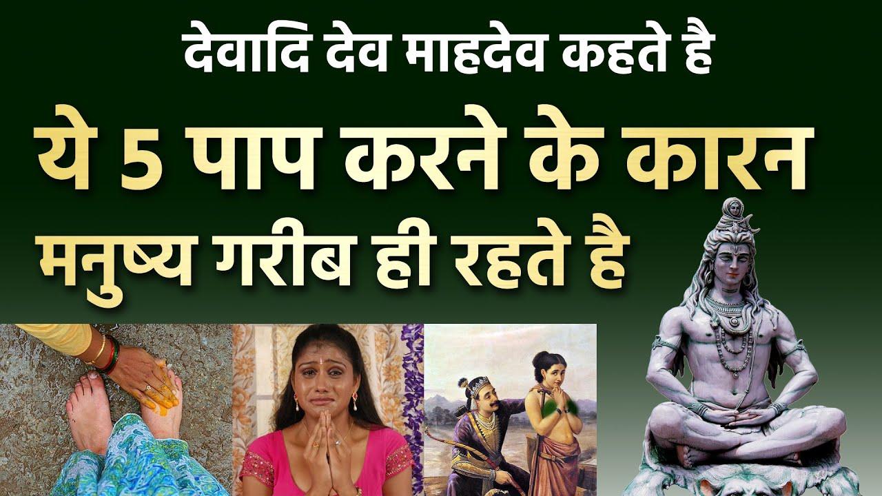 शिव जी कहते है ये 5 पाप करने से ही मनुष्य जीवनभर गरीब रहते है | Mahadev