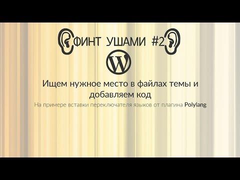 WordPress где файл all.css