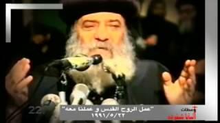 عمل الروح القدس عظه للبابا شنوده الثالث 22/05/1991