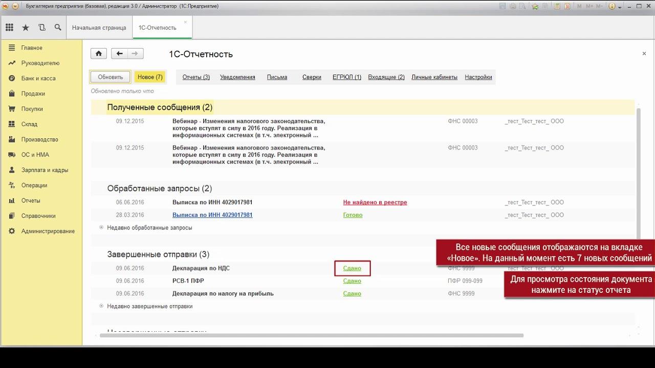 Электронная отчетность через интернет тюмень документы к декларации 3 ндфл за 2019 год