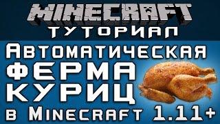 Автоматическая ферма куриц в 1.11+ [Уроки по Minecraft]
