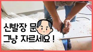 [현관중문 시공후기!]신발장 문 그냥 자르세요!