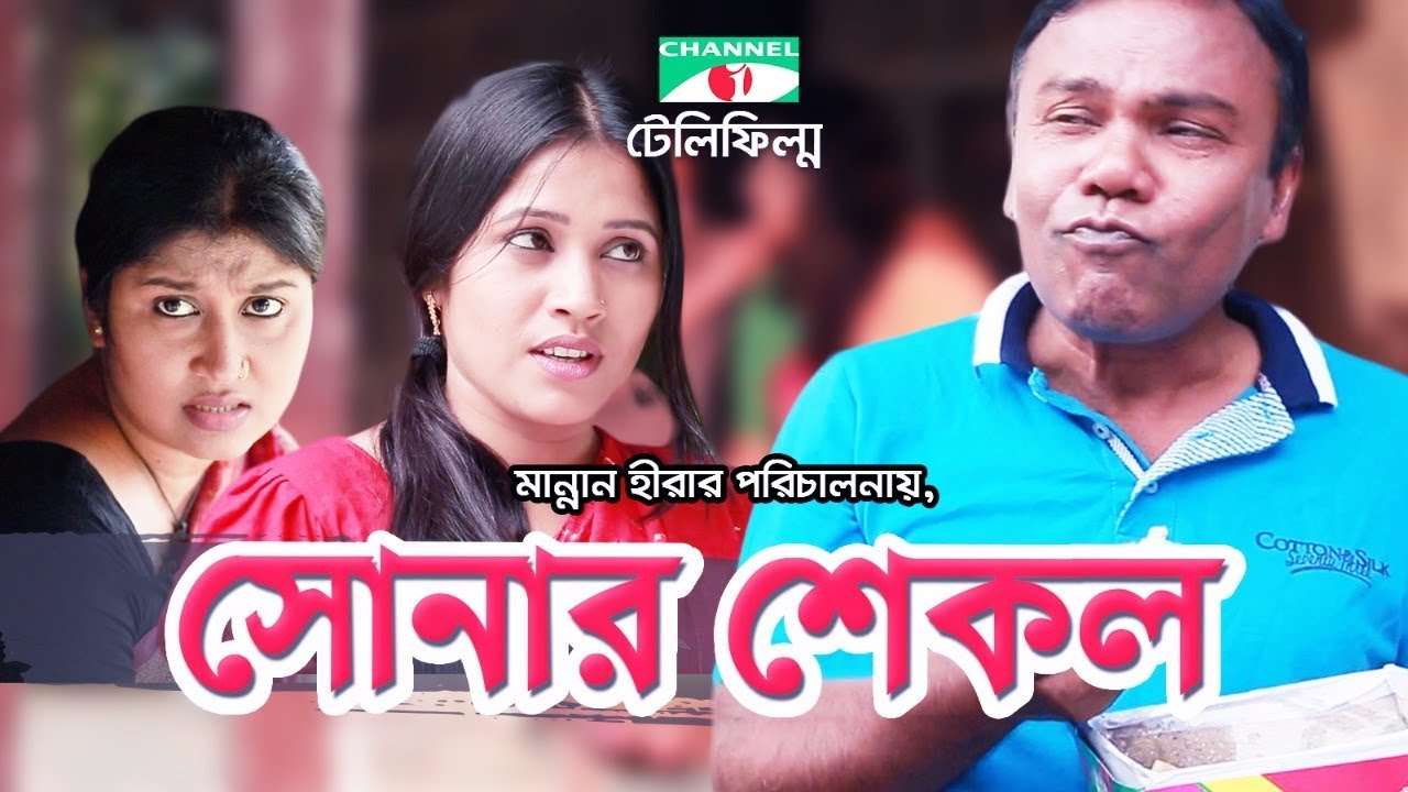 সোনার শেকল | Bangla Telefilm | Fazlur Rahman Babu | Shormi Mala | Channel i TV