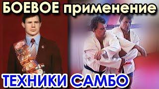 Александр ФЁДОРОВ: Боевое ПРИМЕНЕНИЕ техники Самбо.