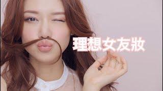 Girlfriend Make Up(with subs) 愛笑的眼睛最迷人?男生心目中的理想女友妝容 - make up tutorial | 倪晨曦misselvani