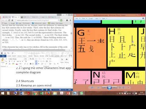 五笔字型 Typing Chinese With WuBi, Video 1, Lesson For Beginners