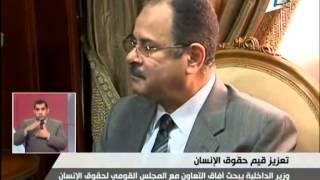 بالفيديو.. وزير الداخلية يلتقي رئيس المجلس القومي لحقوق الإنسان