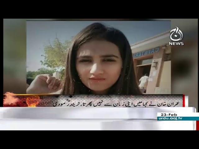 Headlines 6 PM | 23 February 2019 | Aaj News