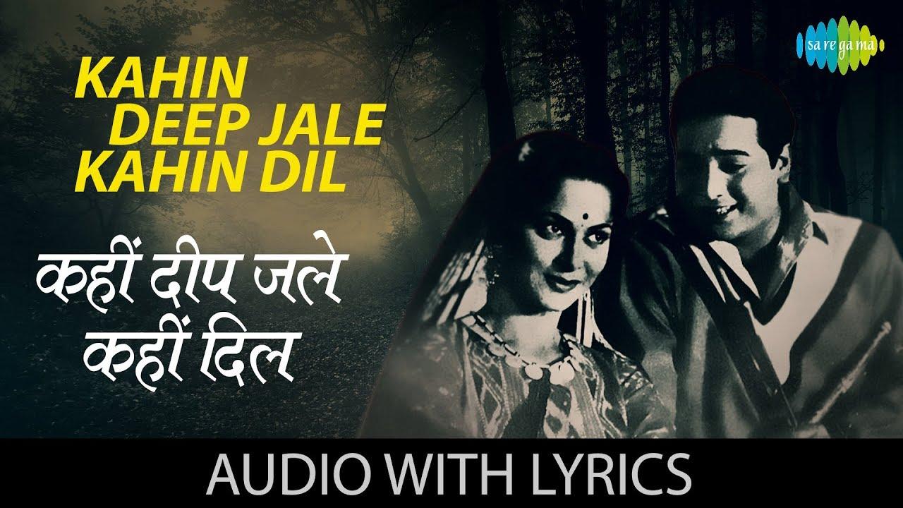 Download Kahin Deep Jale Kahin Dil with lyrics | कहीं दीप जले कहीं दिल | Lata Mangeshkar | Bees Saal Baad