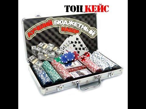 Лучший бюджетный покерный набор на 300 фишек!БОМБА!