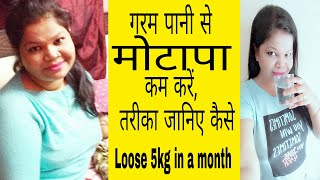 गरम पानी से वजन कम करें | Hot water for quick weight loss | loss upto 5kg in a month | nikkie beauty