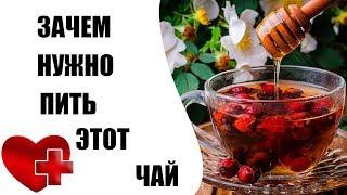 Что будет если пить чай с шиповником?