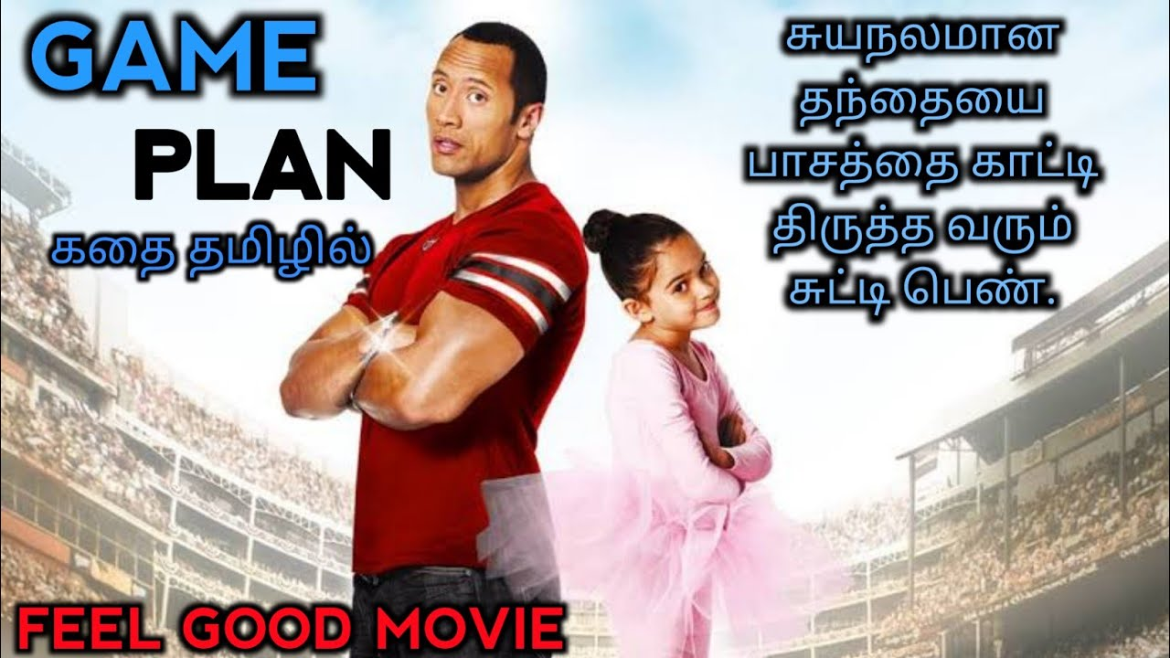 GAME PLAN|Tamil voice over|Review & explaination in Tamil|mrTamilan|movie review|Tamil dubbed review