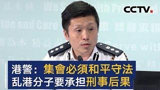 港警:集会必须和平守法 乱港分子要承担刑事后果 | CCTV