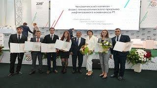Нефтяной саммит Республики Татарстан