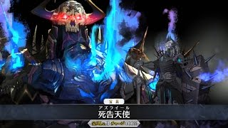 【FGO】ヤマノオキナ【山の翁,アサシン】宝具+EXアタック附中文字幕【Fate/Grand Order】King Hassan Noble Phantasm+EXattack 【死告天使】