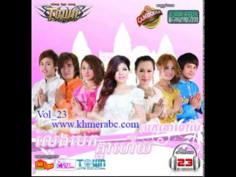 Town CD Vol 23 com Lurk Ptes Kar Propun Aoy Kon